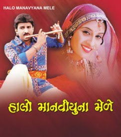 Halo-Manavyana-Mele-–-Gujarati-Movie-Watch-Online